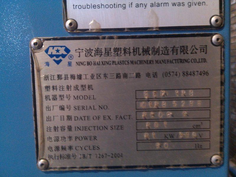 تزریق پلاستیک ۲۰۰ گرم (۱۲۸ تن) NBM