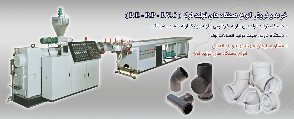 دستگاه تولید لوله (برق - پلیکا - خرطومی - سفید و ...)