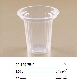 لیوان یکبار مصرف